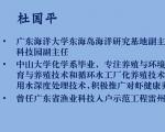 【完整版】杜国平老师和你一起探讨对虾养殖水环境控制问题【12月18日QQ群交流】