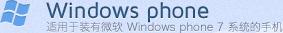 WinodwsPhone-适用于装有微软WindowsPhone7 系统的手机